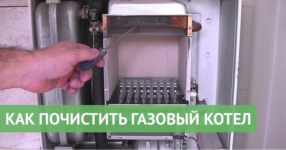 Как очистить газовый котел